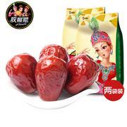 哎呦喂和田红枣 新疆特产大枣骏枣 干果玉枣一等大红枣子500g零食